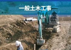 一般土木工事